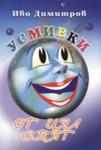 Усмивки от цял свят (ISBN: 9789548340496)