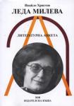 Леда Милева - литературна анкета (ISBN: 9789548772044)