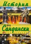 Яне Сандански - Спомени (ISBN: 9789549983678)