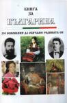 Книга за българина (ISBN: 9789549966336)