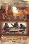 Българевник (ISBN: 9789548890267)