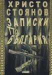 Записки по България (ISBN: 9789549219616)