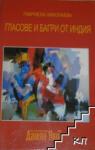 Гласове и багри от Индия (ISBN: 9789545274022)