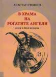 В храма на рогатите ангели (ISBN: 9789548723244)