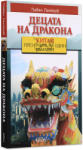 Децата на дракона (ISBN: 9789545296888)
