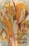 Цигански късмет (ISBN: 9789540903118)