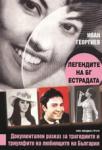 Легендите на БГ естрадата (ISBN: 9789543401369)