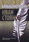 Биoблиография (ISBN: 9789545247170)