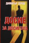 Досие за досиетата (ISBN: 9789543450206)