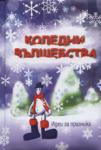 Коледни вълшебства (ISBN: 9789545274756)