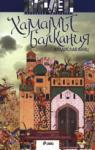 Хамамът Балкания (ISBN: 9789542805533)