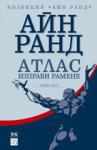 Атлас изправи рамене, част 1 (ISBN: 9789548585132)