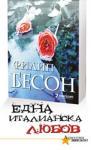 Една италианска любов (ISBN: 9789543300648)