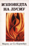 Изповедта на Лусиу (ISBN: 9789544620646)