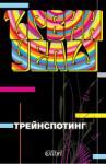 Трейнспотинг (ISBN: 9789545296093)