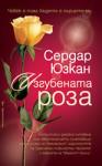 Изгубената роза (ISBN: 9789545858871)