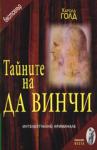 Тайните на Да Винчи (ISBN: 9789549191547)
