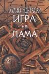 Игра на дама (ISBN: 9789545400513)