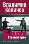 Брат. Стреляй пръв (ISBN: 9789542604693)