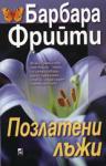 Позлатени лъжи (ISBN: 9789544092436)