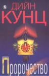 Пророчество (ISBN: 9789544092412)