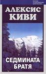 Седмината братя (ISBN: 9789548415873)