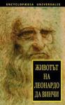 Животът на Леонардо да Винчи (ISBN: 9789545843471)