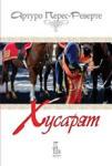 Хусарят (ISBN: 9789549745962)