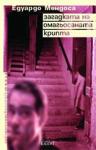 Загадката на омагьосаната крипта (ISBN: 9789545293894)