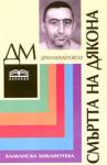 Смъртта на дякона (ISBN: 9789549446135)