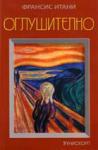Оглушително (ISBN: 9789543300334)
