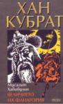 Хан Кубрат (ISBN: 9789549171358)