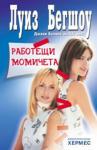 Работещи момичета (ISBN: 9789542603085)
