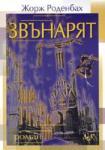 Звънарят (ISBN: 9789546076861)