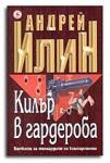 Килър в гардероба (ISBN: 9789548615457)