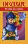 Рицари и пекинези (ISBN: 9789548516907)