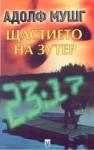 Щастието на Зутер (ISBN: 9789543110209)