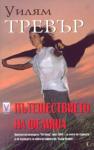 Пътешествието на Фелиша (ISBN: 9789543110124)