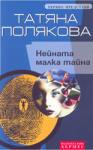 Нейната малка тайна (ISBN: 9789542601258)