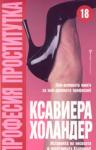 Професия проститутка (ISBN: 9789545854552)