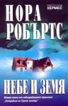 Небе и земя (ISBN: 9789544599942)