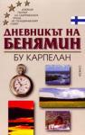 Дневникът на Бенямин (ISBN: 9789544282141)