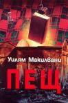 Пещ (ISBN: 9789549745337)
