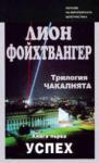 Успех (ISBN: 9789548415545)