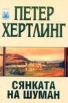 Сянката на Шуман (ISBN: 9789548453646)