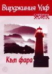 Към фара (ISBN: 9789544501228)