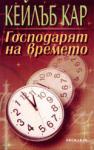 Господарят на времето (ISBN: 9789547690097)