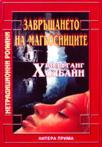 Завръщането на магьосниците (ISBN: 9789547380592)