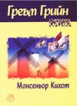 Монсеньор Кихот (ISBN: 9789544501242)