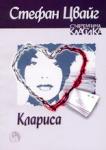 Клариса (ISBN: 9789544501266)